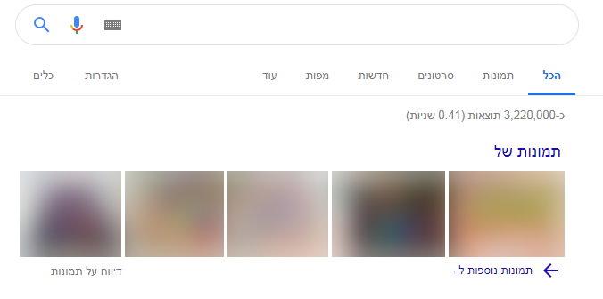 דוגמא לקידום תמונות בתוצאות החיפוש